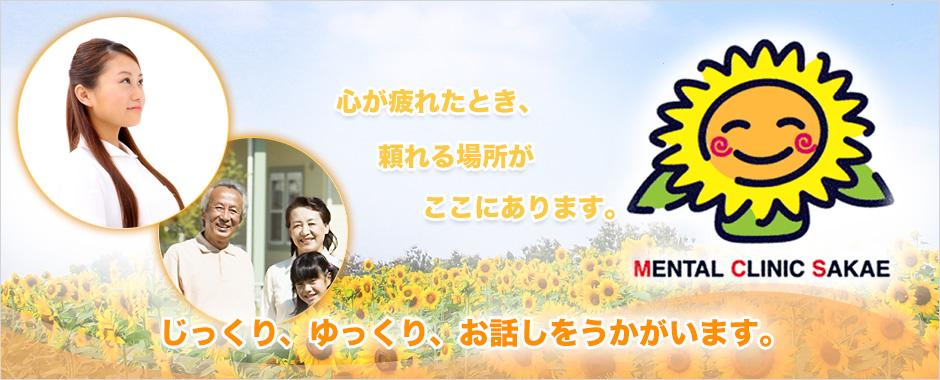 名古屋市にある「心療内科」「神経科」「精神科」の栄メンタルクリニックです。